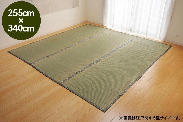 イケヒコ 純国産 糸引織 い草上敷『湯沢』 団地間6畳(約255×340cm)