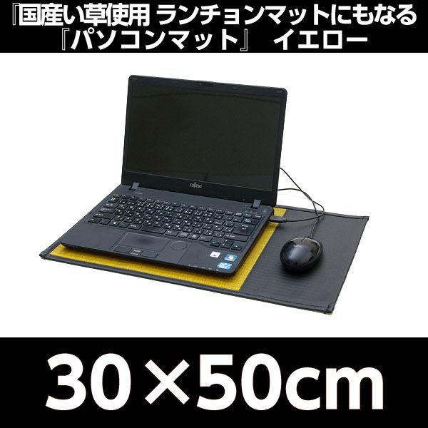 イケヒコ 国産い草使用ランチョンマットにもなる『パソコンマット』 約30×50cm イエロー