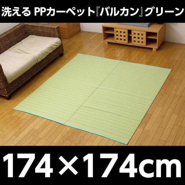 イケヒコ 洗えるPPカーペット『バルカン』 江戸間2畳(約174×174cm) グリーン