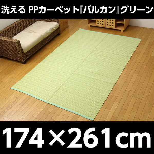 イケヒコ 洗えるPPカーペット『バルカン』 江戸間3畳(約174×261cm) グリーン