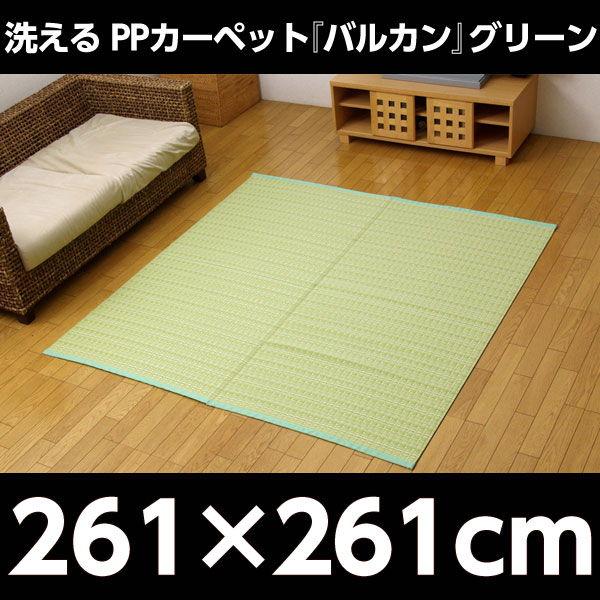 イケヒコ 洗えるPPカーペット『バルカン』 江戸間4.5畳(約261×261cm) グリーン
