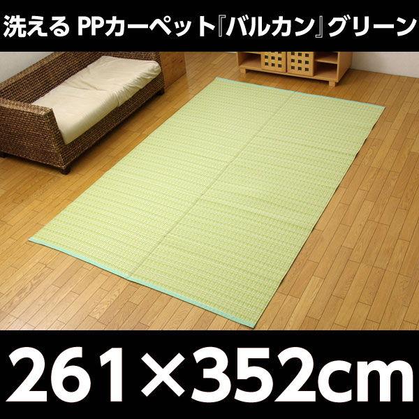 イケヒコ 洗えるPPカーペット『バルカン』 江戸間6畳(約261×352cm) グリーン