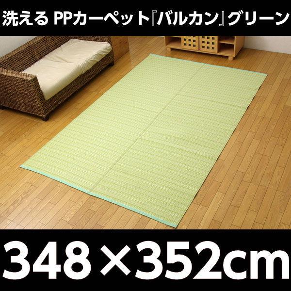 イケヒコ 洗えるPPカーペット『バルカン』 江戸間8畳(約348×352cm) グリーン