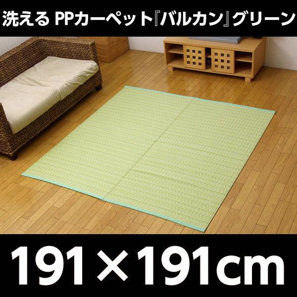 イケヒコ 洗えるPPカーペット『バルカン』 本間2畳(約191×191cm) グリーン