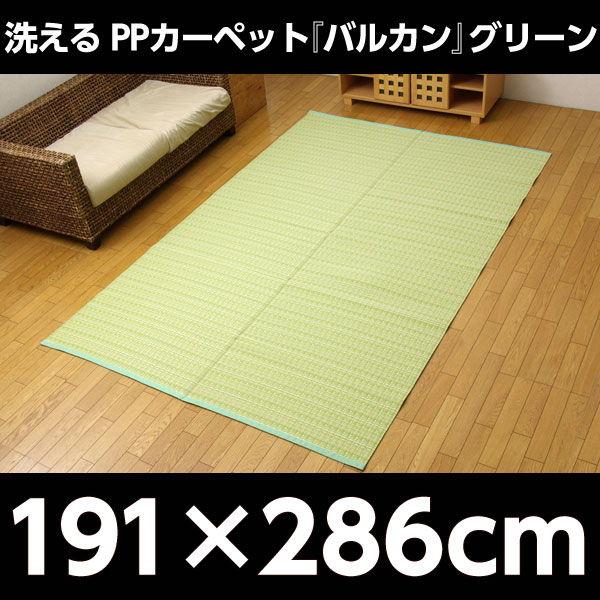イケヒコ 洗えるPPカーペット『バルカン』 本間3畳(約191×286cm) グリーン