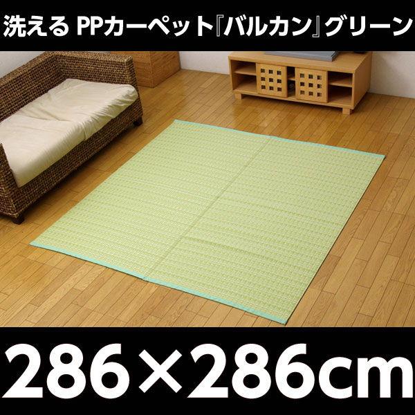イケヒコ 洗えるPPカーペット『バルカン』 本間4.5畳(約286×286cm) グリーン