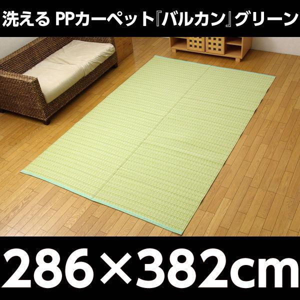 イケヒコ 洗えるPPカーペット『バルカン』 本間6畳(約286×382cm) グリーン