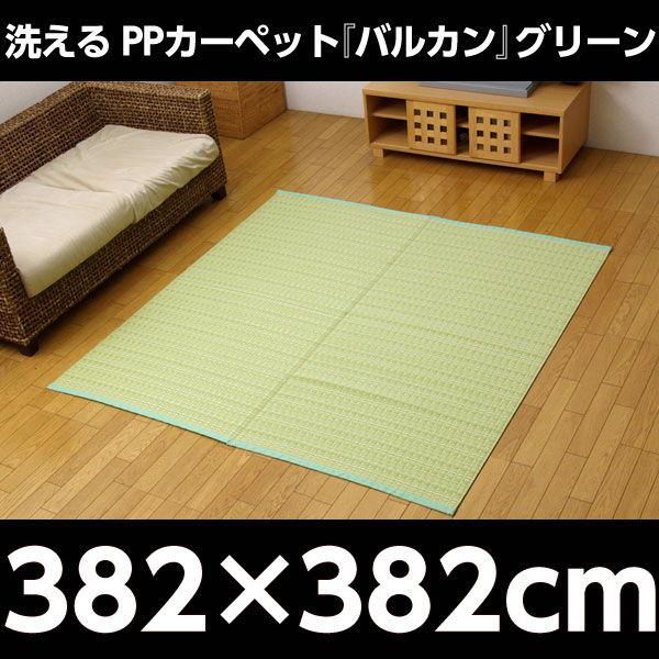 イケヒコ 洗えるPPカーペット『バルカン』 本間8畳(約382×382cm) グリーン