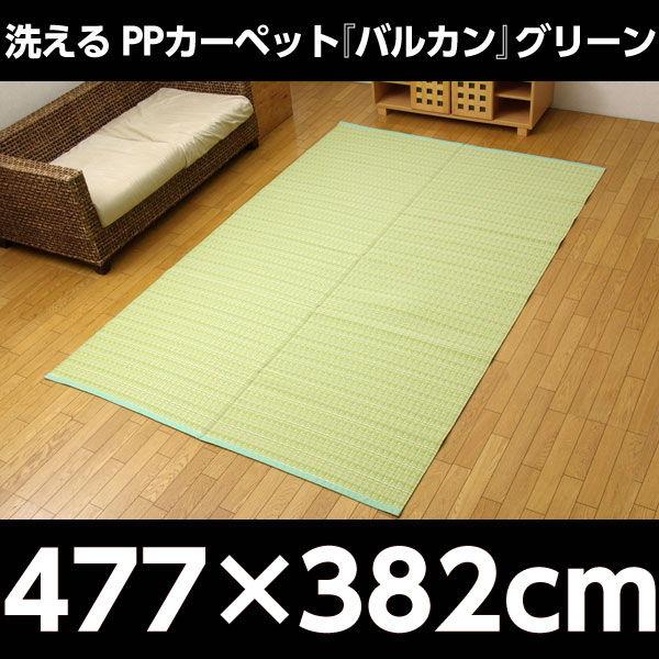 イケヒコ 洗えるPPカーペット『バルカン』 本間10畳(約477×382cm) グリーン