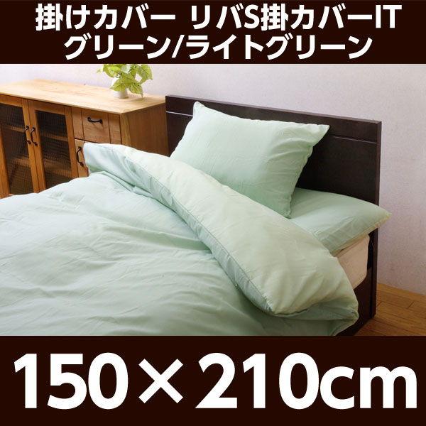 イケヒコ 掛けカバー リバS掛カバーIT 150×210cm グリーン/ライトグリーン 9803031