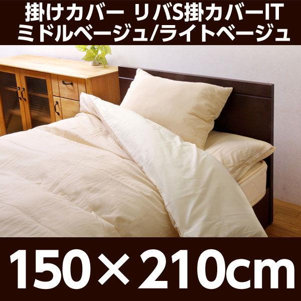 イケヒコ 掛けカバー リバS掛カバーIT 150×210cm ミドルベージュ/ライトベージュ 9803033