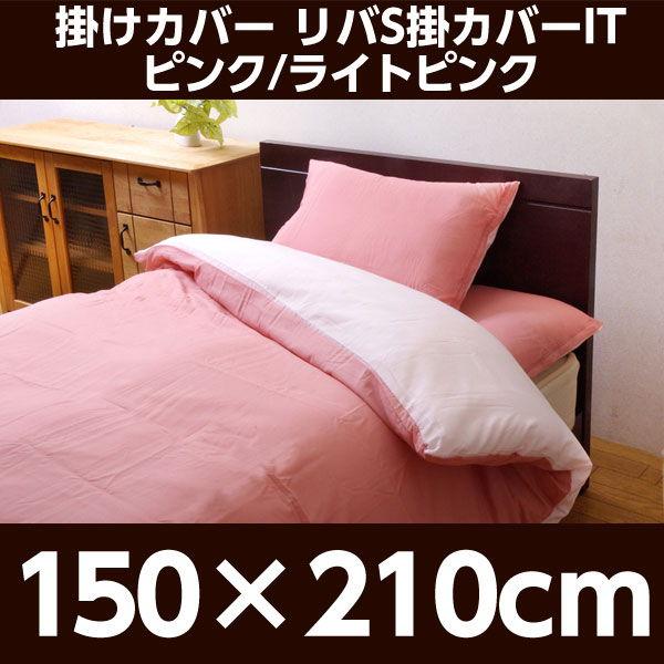 イケヒコ 掛けカバー リバS掛カバーIT 150×210cm ピンク/ライトピンク 9803034