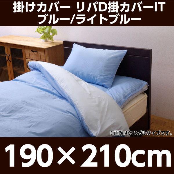 イケヒコ 掛けカバー リバD掛カバーIT 190×210cm ブルー/ライトブルー 9803036