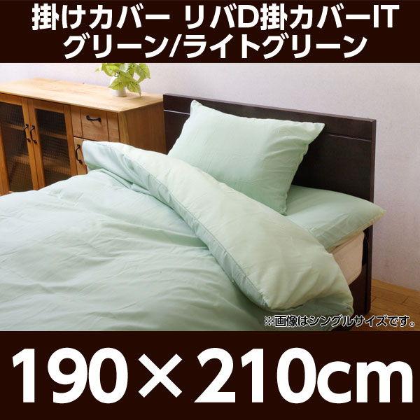 イケヒコ 掛けカバー リバD掛カバーIT 190×210cm グリーン/ライトグリーン 9803037