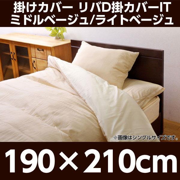 イケヒコ 掛けカバー リバD掛カバーIT 190×210cm ミドルベージュ/ライトベージュ 9803039