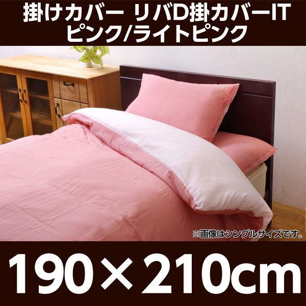 イケヒコ 掛けカバー リバD掛カバーIT 190×210cm ピンク/ライトピンク 9803040