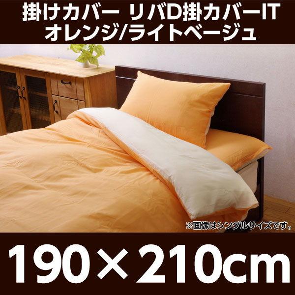 イケヒコ 掛けカバー リバD掛カバーIT 190×210cm オレンジ/ライトベージュ 9803041
