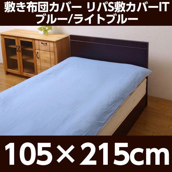 イケヒコ 敷き布団カバー リバS敷カバーIT 105×215cm ブルー/ライトブルー 9803042