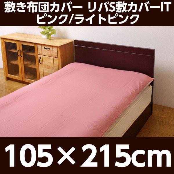イケヒコ 敷き布団カバー リバS敷カバーIT 105×215cm ピンク/ライトピンク 9803046