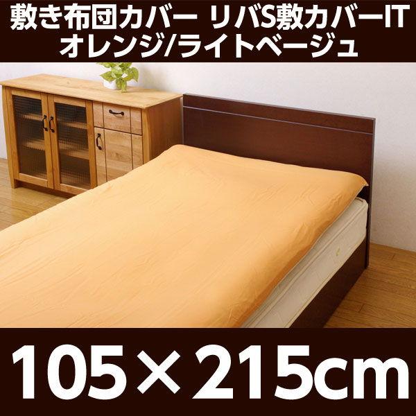 イケヒコ 敷き布団カバー リバS敷カバーIT 105×215cm オレンジ/ライトベージュ 9803047