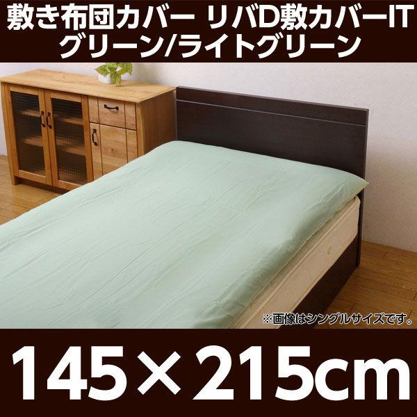 イケヒコ 敷き布団カバー リバD敷カバーIT 145×215cm グリーン/ライトグリーン 9803049