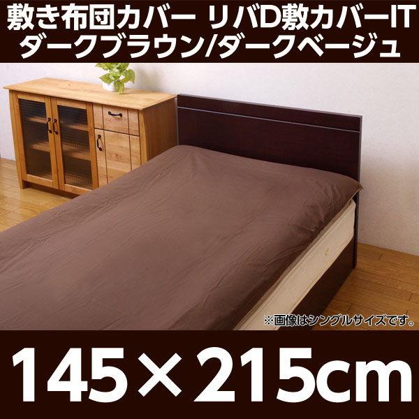 イケヒコ 布団カバー リバD敷カバーIT 145×215cm ダークブラウン/ダークベージュ 9803050