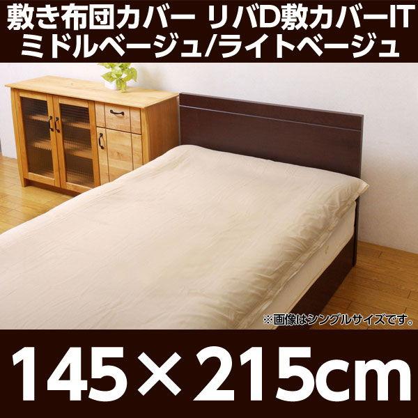 イケヒコ 布団カバー リバD敷カバーIT 145×215cm ミドルベージュ/ライトベージュ 9803051