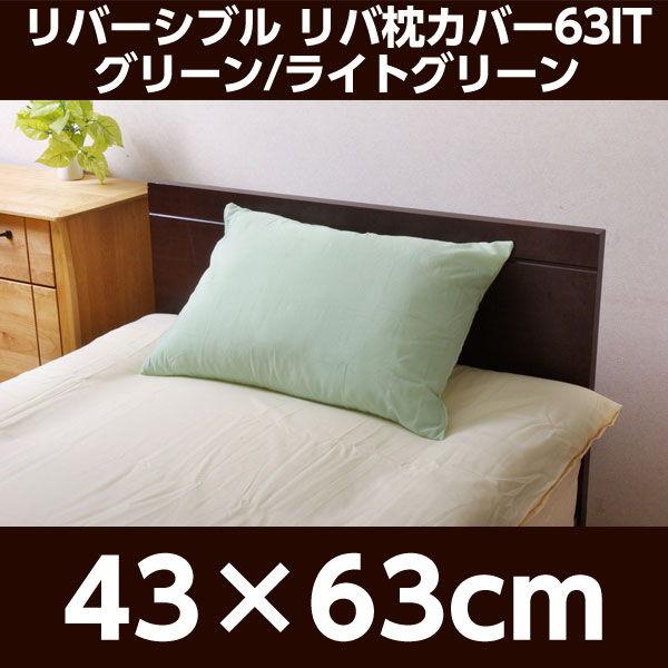 イケヒコ リバーシブル リバ枕カバー63IT 43×63cm グリーン/ライトグリーン 9803061