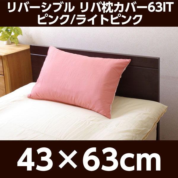 イケヒコ リバーシブル リバ枕カバー63IT 43×63cm ピンク/ライトピンク 9803064