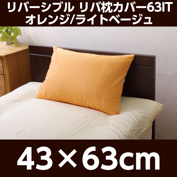 イケヒコ リバーシブル リバ枕カバー63IT 43×63cm オレンジ/ライトベージュ 9803065