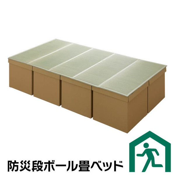 イケヒコ 防災用 段ボール畳ベッド シングル 100×200cm