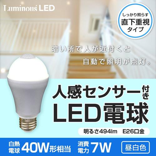ドウシシャ LED電球 ルミナス 人感センサー付 直下重視タイプ 全光束494lm E26口金 40W形 昼白色 LVA40N-HS