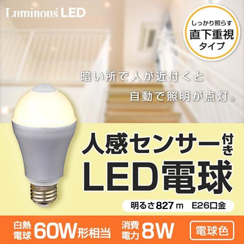 【売切れ御免】ドウシシャ LED電球 ルミナス E26口金 60W形 直下重視タイプ 自動点灯 人感センサー付き 電球色 LVA60L-HS