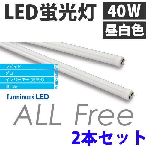 ドウシシャ LED蛍光灯 ルミナス 40W形 工事不要 昼白色 2本セット G13-ZX12SN
