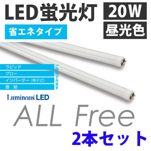 ドウシシャ LED蛍光灯 ルミナス 20W形 省エネタイプ 昼光色 2本セット G13-ZX06D