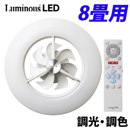 ルミナス LEDシーリングライトサーキュレーター 8畳用 DCC-08CMA