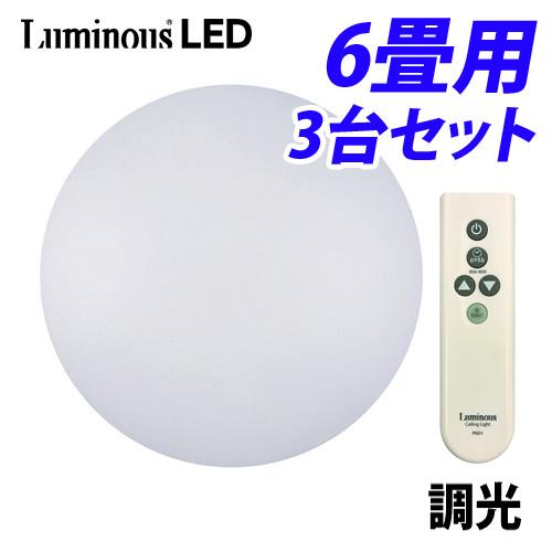 ルミナス LEDシーリングライト 6畳用 WB50-T06DX 3台セット