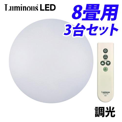 ルミナス LEDシーリングライト 8畳用 WB50-T08DX 3台セット