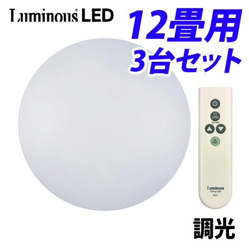 ルミナス LEDシーリングライト 12畳用 WB50-T12DX 3台セット
