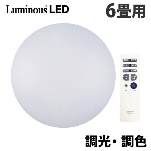 ルミナス 光広がるLEDシーリングライト 6畳用 調光・調色 WB50-T06DS