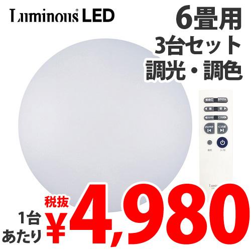 ルミナス 光広がるLEDシーリングライト 6畳用 調光・調色 WB50-T06DS 3台セット