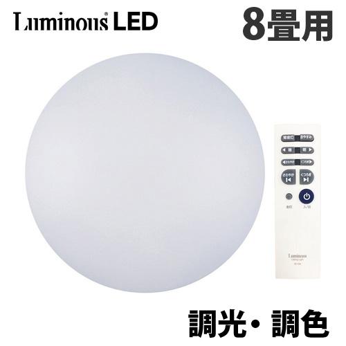ルミナス 光広がるLEDシーリングライト 8畳用 調光・調色 WB50-T08DS