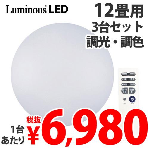 ルミナス 光広がるLEDシーリングライト 12畳用 調光・調色 WB50-T12DS 3台セット