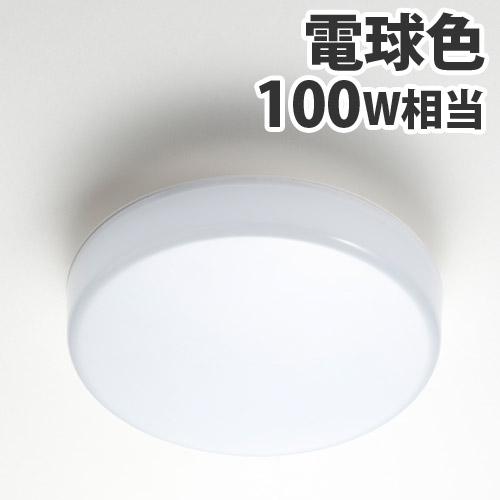 ルミナス LED小型ライト 100W相当 電球色 EG-SL-100L