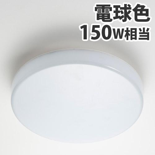 【売切れ御免】ルミナスLED 小型ライト 150W相当 電球色 EG-SL-150L