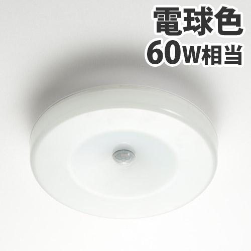 ルミナス 人感センサー付LED小型ライト 60W相当 電球色 EG-MSL-60L