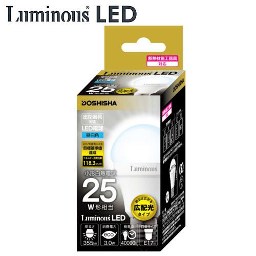 【売切れ御免】ルミナス 小型広配光型LED電球 E17 25W 昼白色 EG-A25GMN
