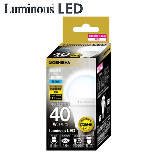ルミナス 小型広配光型LED電球 E17 40W 昼白色 EG-A40GMN