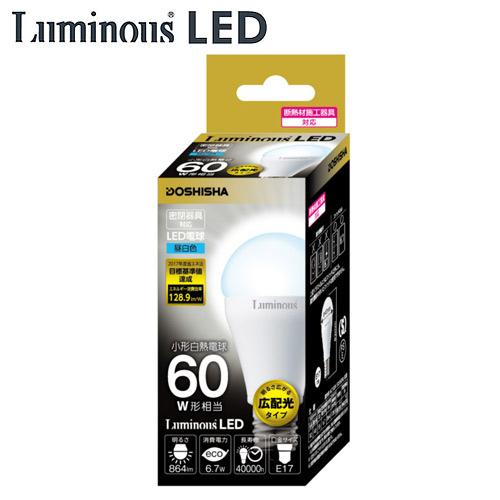【売切れ御免】ルミナス 小型広配光型LED電球 E17 60W 昼白色 EG-A60GMN