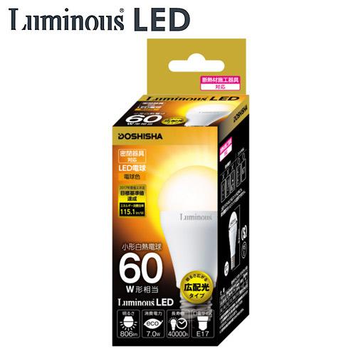 ルミナス 小型広配光型LED電球 E17 60W 電球色 EG-A60GML